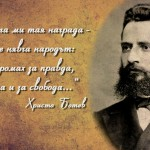 170 години от рождението на Христо Ботев